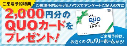ご来場予約特典、2000円分のQUOカードをプレゼント!